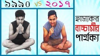 Prank King Entertainment || ১৯৯০ সালের বাচ্চা vs ২০১৭ সালের বাচ্চা || Bangla New funny video 2017 ||