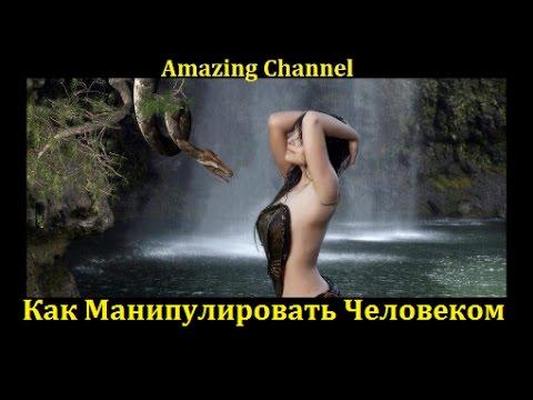 Amazing Channel: «Как Манипулировать Человеком»