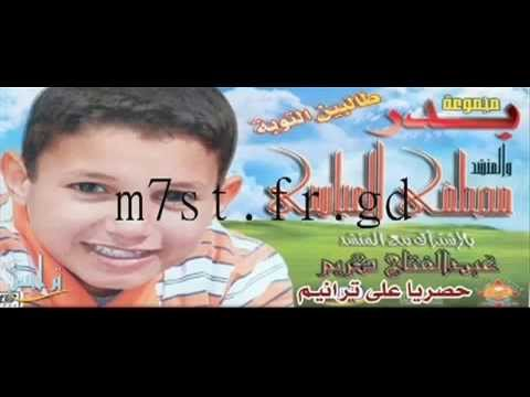 Anachid Badr Mustapha 1) video