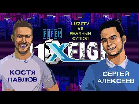 Реальный футбол VS LizzzTV / FIFER M1XFIGHT межсезонье