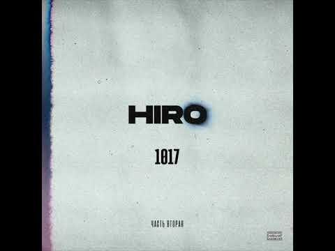 HIRO – Обратно (feat. Santos)