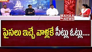 AP CM Chandrababu Operates Telangana Mahakutami | TRS Leader Upendra | #SunriseShow