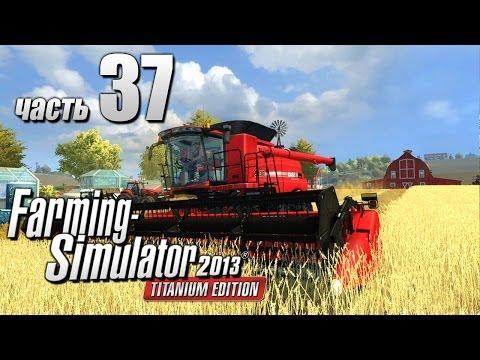 Farming Simulator 2013 ч37 - Силоса - хоть завались!