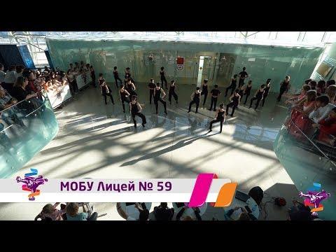 Танцуй школа - 2018: МОБУ Лицей № 59. Отборочный этап