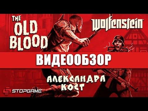 Обзор игры Wolfenstein: The Old Blood