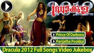 Dracula - Dracula 2012 3D | Malayalam Movie 2013 | Full Songs Video Jukebox [HD]