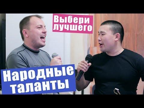 Народный Махор 2 - Выпуск 18. Песни