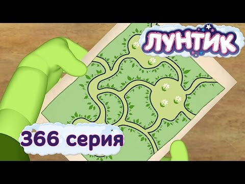 Лунтик и его друзья - 366 серия. Хитрые гусеницы