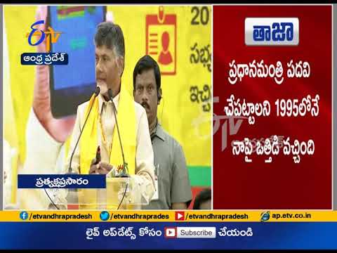 Chandrababu Naidu to meet Rahul Gandhi | Discuss Alliance for 2019 | TDP Membership