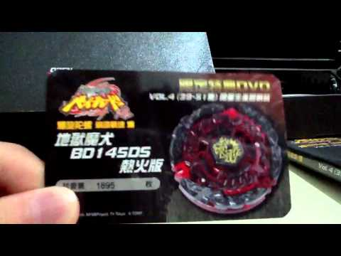 Beyblade Hell Kerbecs Inferno Ver. Unboxing