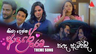 Sanda Abindi  Kiya Denna Adare Tharam - Theme Song | Sirasa TV