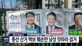 총선 선거 벽보 훼손한 남성 잇따라 검거