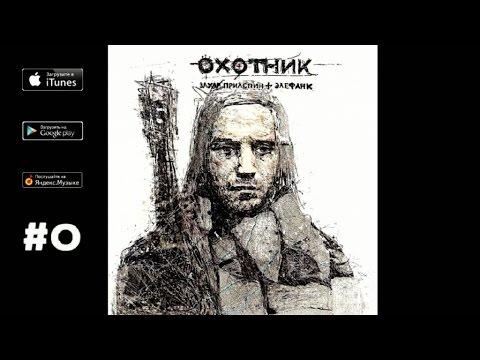 Захар Прилепин и Элефанк - 10. Электричка