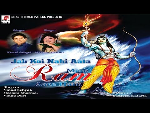 JAB KOI NAHI AATA MERE RAM AATE HAI (OFFICIAL VIDEO) HD