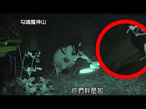 台綜-來自星星的事-20190412-逃跑吧好兄弟 - 【台灣怪談 勾魂魔神山】