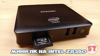 CHUWI HiBox - обзор мини компьютера на Intel Z8350