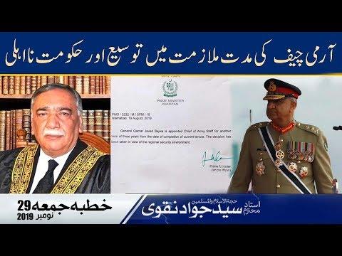 Army Chief ki Muddat e Mulazimat mai Tosee aur Hukumti Na ehli | Agha Syed Jawad Naqvi