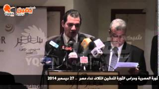 يقين| عمرو نظمي حول تدعيم الجولة المصرية في تدشين ائتلاف نداء مصر