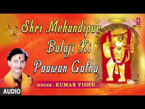 Shri Mehandipur Balaji Ki Paawan Gatha By KUMAR VISHU I Full Audio Song I Art Track