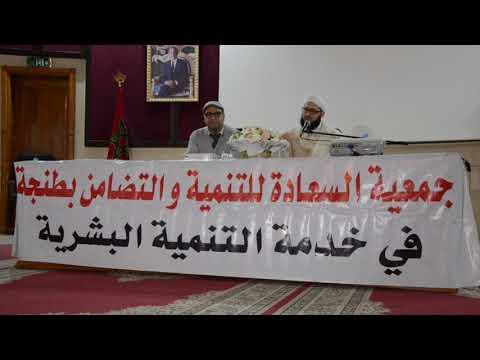 طنجة : محاضرة الشيخ ياسين الوزاني في موضوع - أثر القرآن في حياة المسلم -