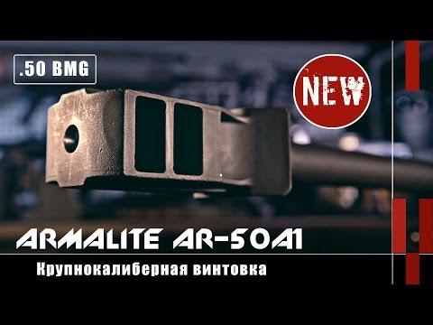 Крупнокалиберная винтовка ArmaLite AR-50A1