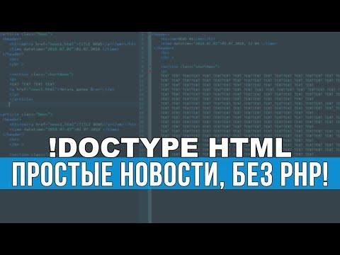!DOCTYPE HTML - ПРОСТЫЕ НОВОСТИ ДЛЯ САЙТА, БЕЗ ЗНАНИЙ PHP!
