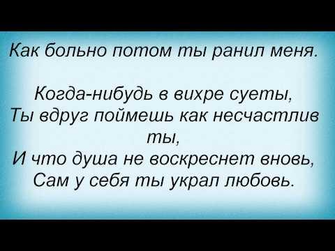 Буланова Татьяна - Ты украл любовь