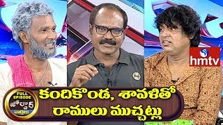 Lyric Writer Kandikonda and Singer Bhole Shavali Chit Chat With Village Ramulu | Jordar News | hmtv