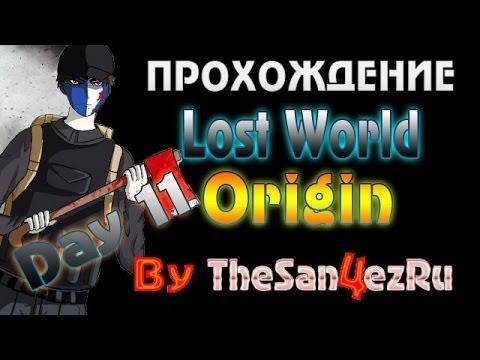 Lost World Origin - 11 Серия [X-16]