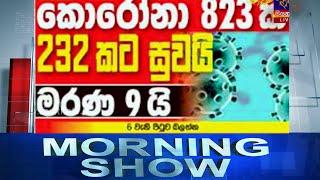 Siyatha Morning Show   08.05.2020