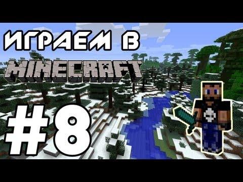 Играем в Minecraft - Серия 8 (Чудеса)