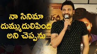 Sumanth Speech @ Subramaniapuram Movie Success Meet | Eesha Rebba