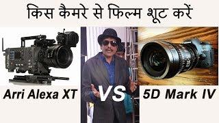 Which Camera is Better for Movie Shooting - Arri Alexa vs 5D mark iv  - by Samar K Mukherjee