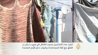 تزايد عدد النازحين بسبب القتال في ليبيا