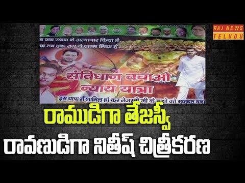 Posters Depicting Tejashwi Yadav as 'Rama', Nitish Kumar as 'Ravana' Surface in Patna