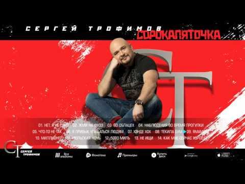 Сергей Трофимов - Июльская ночь