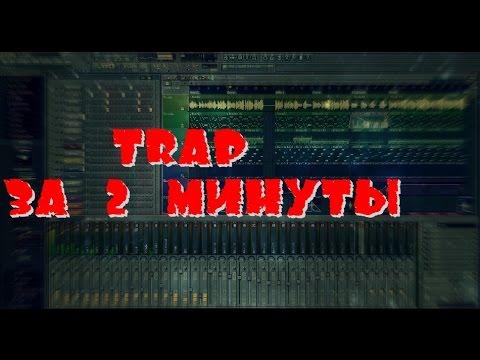 Как сделать TRAP за 2 минуты [FL studio]