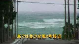 並の影響力の台風8号接近