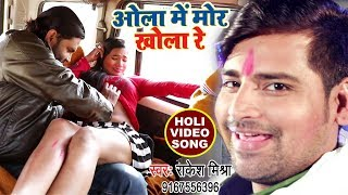 Rakesh Mishra (2018) सुपरहिट होली VIDEO SONG Ola Me Mor Khola Re Bhojpuri Holi Songs 2018 NEW