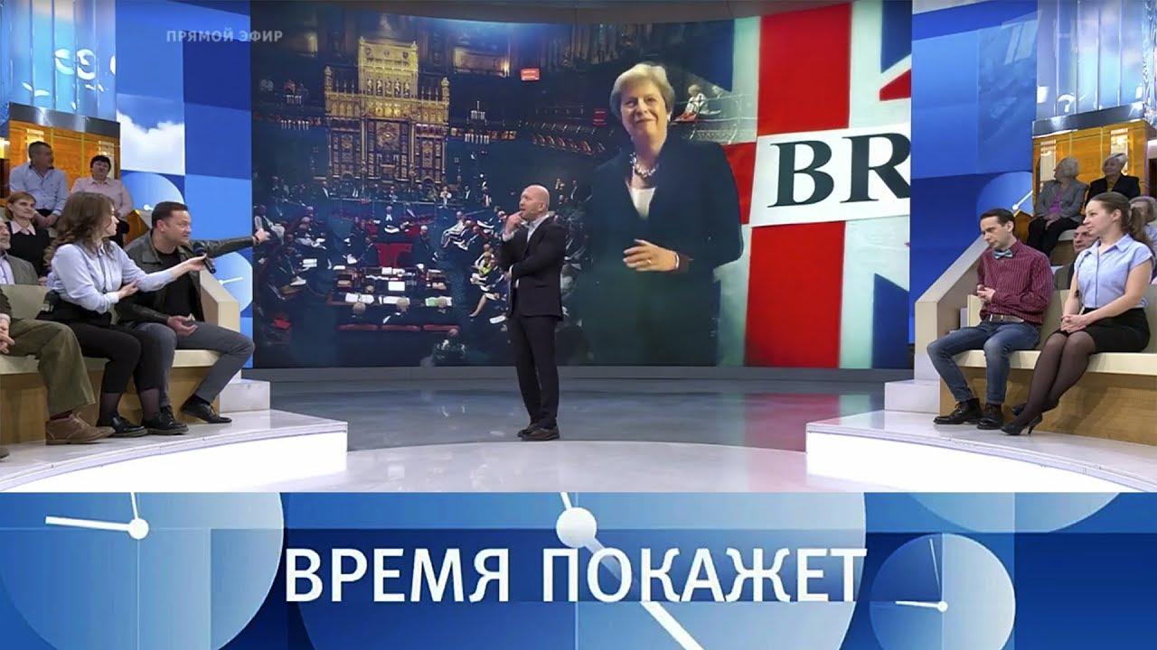 Крушение Brexit. Время покажет. Выпуск от 16.01.2019