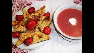 Суп из клубники Cуп з полуниціДиетический летний суп с творожной запеканкойСуп фруктовый.