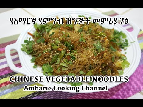 Chinese Vegetable Noodles - Amharic - የአማርኛ የምግብ ዝግጅት መምሪያ ገፅ