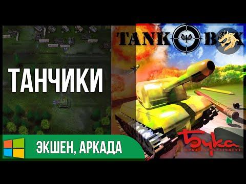 Танчики Tank o box скачать через торрент трекер