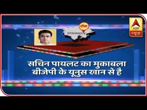 क्या राजस्थान में कांग्रेस का बेड़ा पार लगा पाएंगे सचिन पायलट? देखिए ये स्पेशल रिपोर्ट