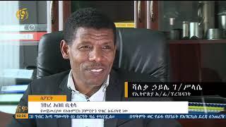 Remembering Abebe Bekila