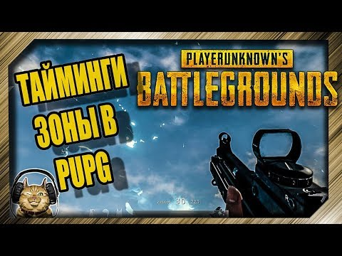 Гайд тайминги синей зоны PLAYERUNKNOWN'S BATTLEGROUNDS | PUBG