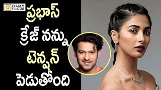Pooja Hegde about Prabhas Craze || Pooja Hegde offers with Prabhas