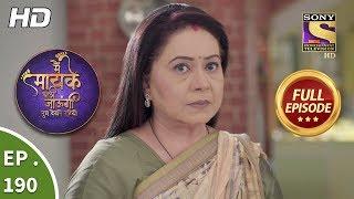 Main Maayke Chali Jaaungi Tum Dekhte Rahiyo - Ep 190 - Full Episode - 10th June, 2019