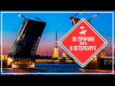 KudaGo Петербург: 10 причин жить в Петербурге