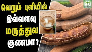 Tamarind Health Benefits - Health Tips in Tamil || Tamil health & beauty Tips